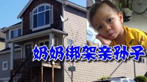亚裔男童与母亲在家中被绑架  嫌犯之一竟是亲奶奶