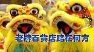 纽约华人老字号珠江百货或面临关门 老牌百货店路在何方