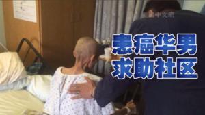 华男癌症晚期仅剩2周生命 盼社区援助家人