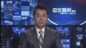 2015年4月17日中文晚间播报