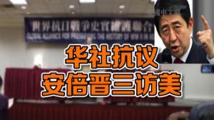 旧金山华社发起游行反对安倍晋三访美 呼吁全美华裔同步响应
