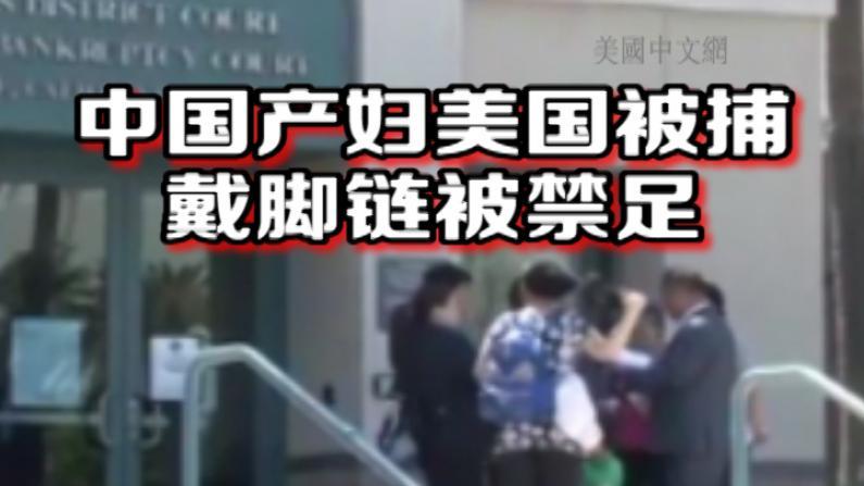 中国产妇被捕戴脚环扣护照 美国要抓更多中国产妇