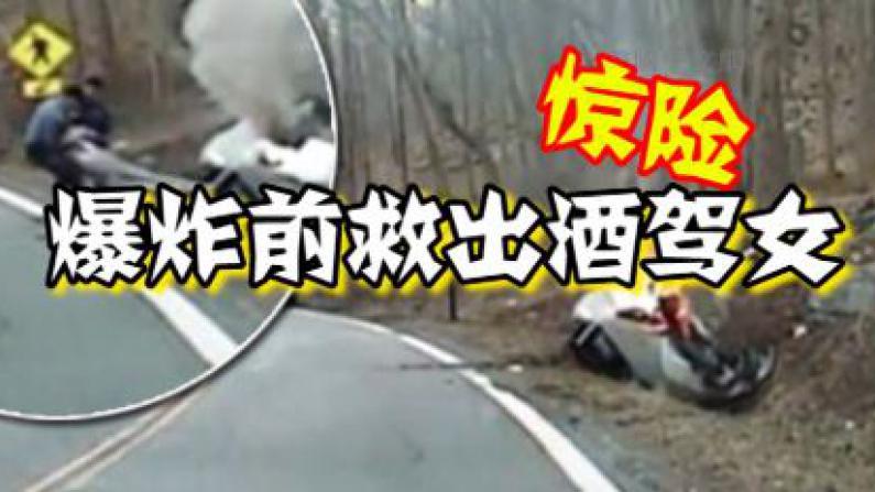 新泽西女子酒后撞车起火 爆炸前2分钟警察将其救出