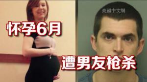 北卡25岁女子怀孕六个月惨遭枪杀 凶手竟是狠心男友