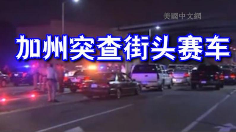 加州警方凌晨突袭飙车党 开出二百多张罚单44人遭逮捕