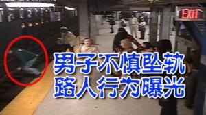 费城男子不慎掉入地铁轨道 候车乘客各种反应遭曝光