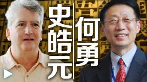 何勇 史皓元:中文的魅力