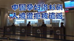 中国孕妇洛杉矶入境被拒遭遣返 律师建议签证时如实说明来美目的