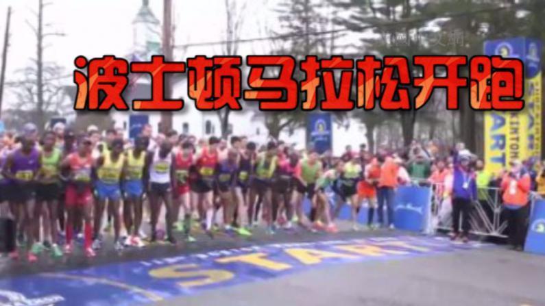 波士顿马拉松开跑逾3万选手参赛 阴雨无损热情50万民众沿途观看