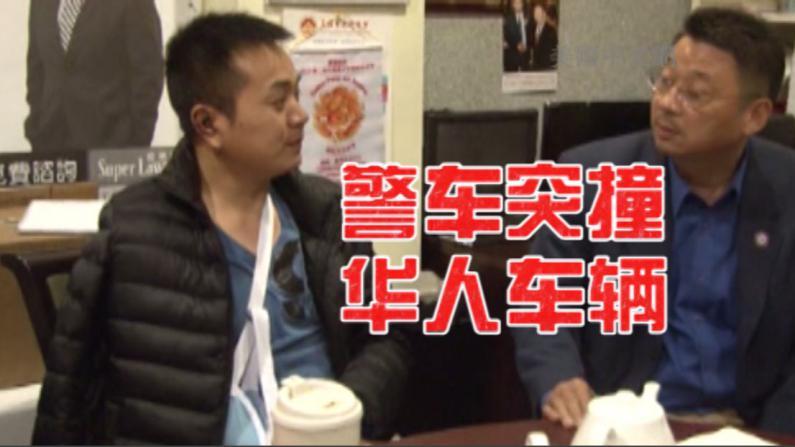 突遭警车撞击两乘客飞出车外受重伤    华人司机欲提告索赔