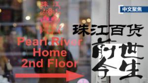 中文聚焦:纽约华人老字号珠江百货的前世今生