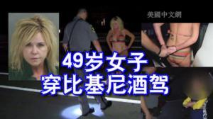 佛州49岁大妈穿比基尼酒驾宝马 带十岁孙子撞车遭逮捕