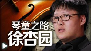 徐杏园:坚持不懈实现音乐梦