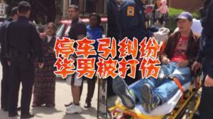 换边停车产生矛盾 华裔赌巴司机被打送院