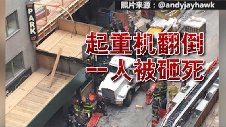 纽约曼哈顿起重机翻倒 一人被砸中当场死亡