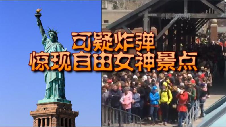 虚惊!纽约自由女神像惊现可疑包裹 游客紧急疏散