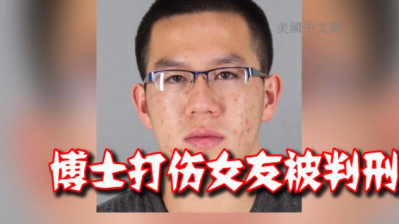 斯坦福华裔博士打女友被判刑 中国留学生在美犯法引思考
