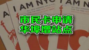 市民卡发放逾16万 华埠设立临时申请站