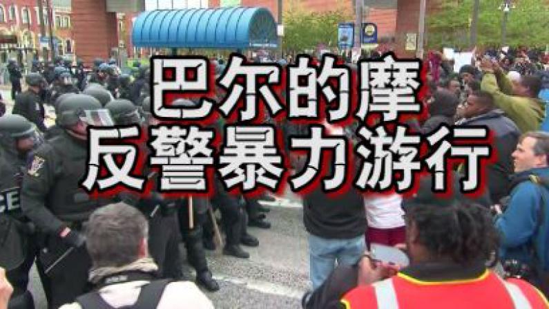 巴尔的摩爆发反警暴力大游行 部分示威者打砸抢34人被捕