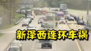 新泽西295号公路约十辆汽车连环相撞 2人死亡6人受伤