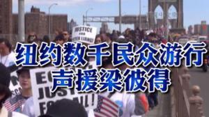 """近五千人参加亚裔维权大游行 不做""""哑""""裔声援梁彼得"""