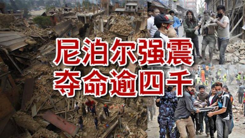尼泊尔强震遇难人数已超过四千!四名中国公民死亡