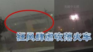 狂风暴雨侵袭新奥尔良 火车车厢被大风吹落铁轨