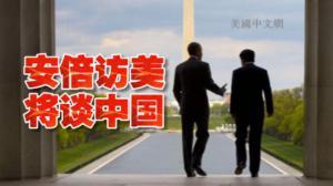 白宫:美日都希望与中国保持建设性关系