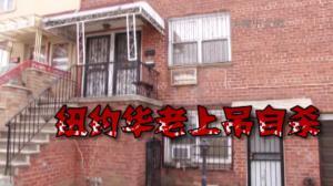 布鲁克林七旬华妇浴室自缢身亡  华裔老人心理健康堪忧