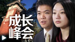 刘佳妮 李轶谋:在布朗峰会中成长