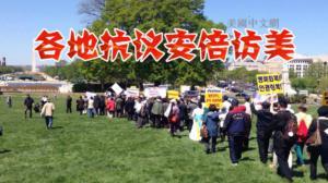 华盛顿数百民众聚集抗议安倍访美 南加华人华侨本周五将集会抗议