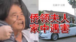 谋财害命?休斯敦79岁侨领夫人惨遭割喉 非裔嫌犯在逃