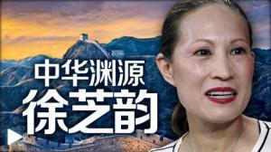 徐芝韵:名门之后的中国情怀