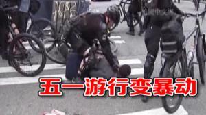 西雅图五一游行变暴动 16人被捕3警察受伤