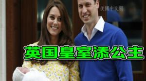 英国皇室迎来小公主诞生 举国欢腾博彩业赌名字