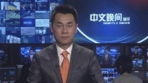 2015年05月02日中文晚间播报