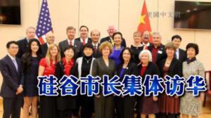 硅谷十位市长七月将集体访华 吸引中国资本来美兴建创业孵化器