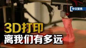 中文聚焦:3D打印离我们还有多远