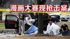 德州漫画大赛现枪击案2嫌犯被毙 一枪手曾涉恐怖主义