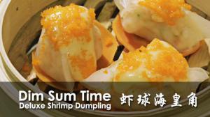 奢华版虾饺 在家也学得会的餐厅级粤式点心