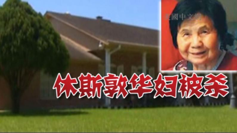 休斯敦79岁华妇被杀 凶杀案不断华人忧心社区治安