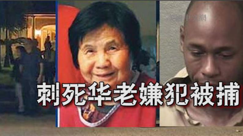 休斯敦79岁华老家中遇害 案件现转机非裔嫌犯意外抓获