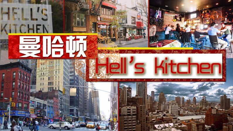 转型中的地狱厨房