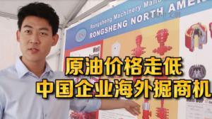 休斯敦国际海洋油气技术大会举行 两百多家中国企业借机开拓海外市场