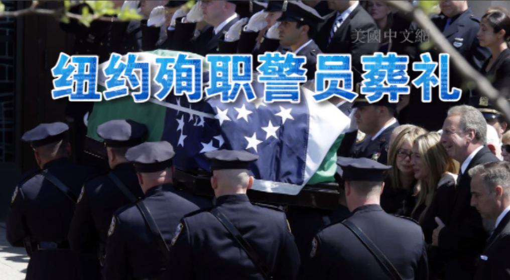 纽约遭枪杀警员摩尔葬礼在长岛举行 白思豪布拉顿出席致辞