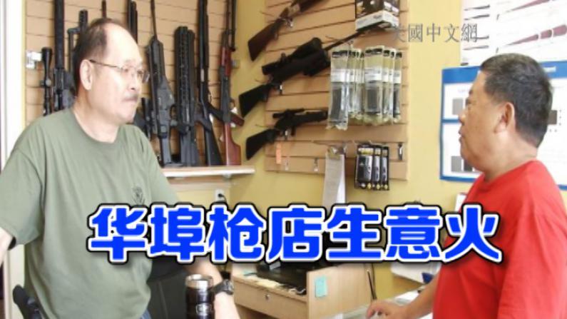 华社凶案频发 公开带枪法案通过 休斯敦华人纷纷买枪