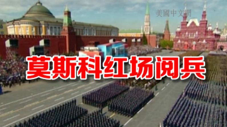 莫斯科红场阅兵庆二战胜利70周年 中国军人方队首次参加