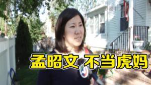 国会众议员身份背后的母亲孟昭文:我做不了虎妈