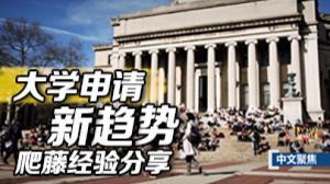 中文聚焦:大学申请系列之一 2015年美国大学申请趋势