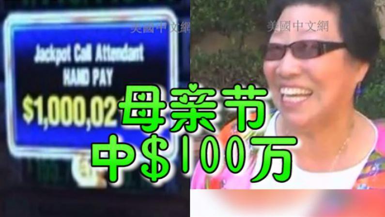 母亲节加州亚裔妈妈撞大运 赌场赢得1百万大奖